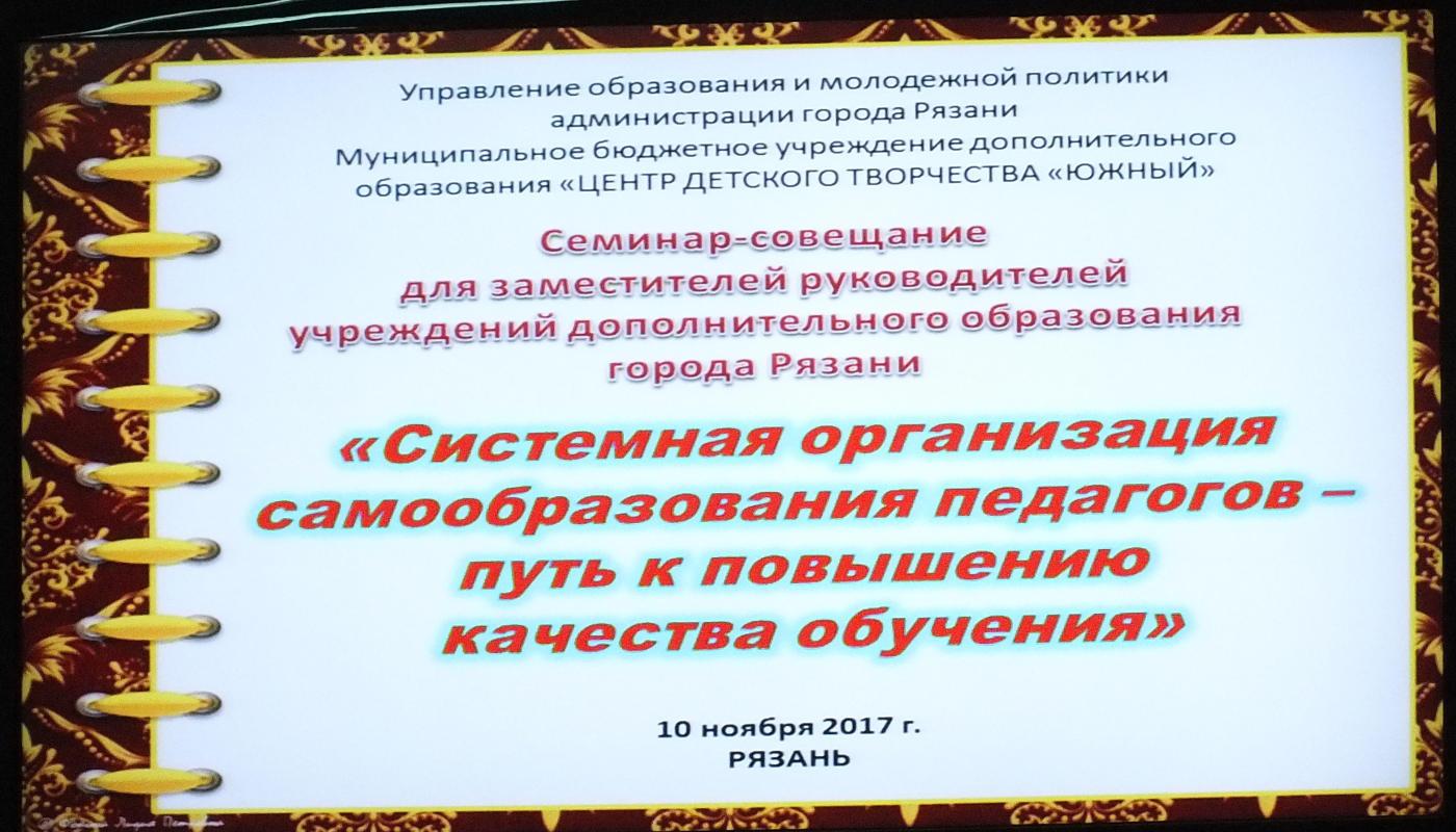Семинар-совещание «Системная организация самообразования педагогов – путь к повышению качества обучения»