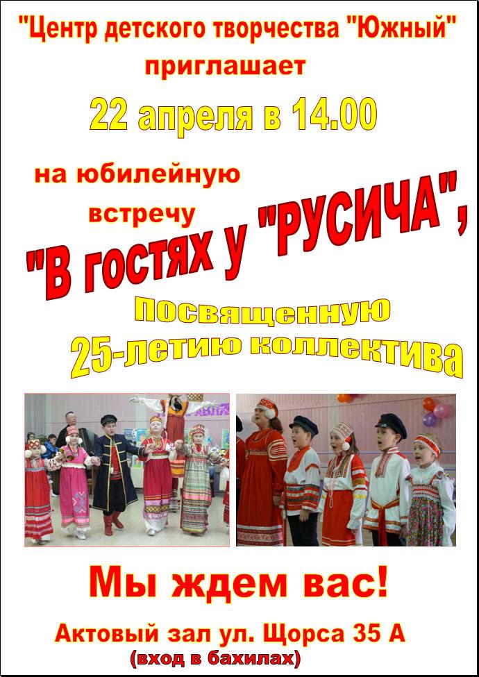 Юбилейная встреча «В гостях у «Русича»