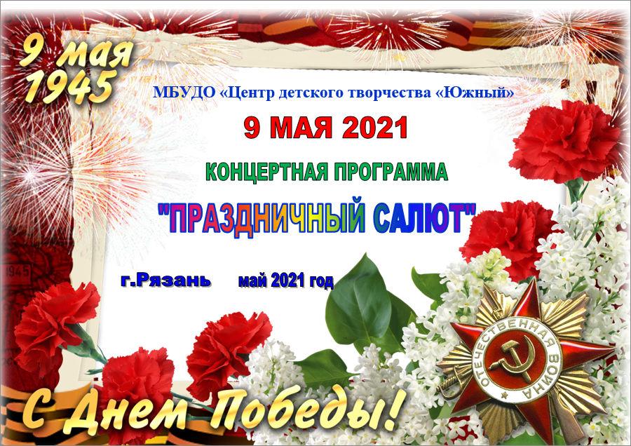 Концертная программа «Праздничный салют»