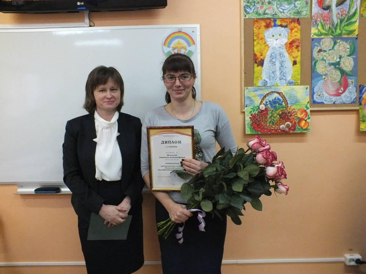 Поздравляем педагога дополнительного образования Меньшову Светлану Александровну
