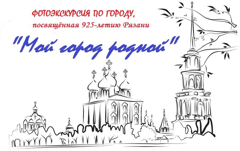 Фотоэкскурсия по городу, посвященная 925-летию Рязани, «Мой город родной»