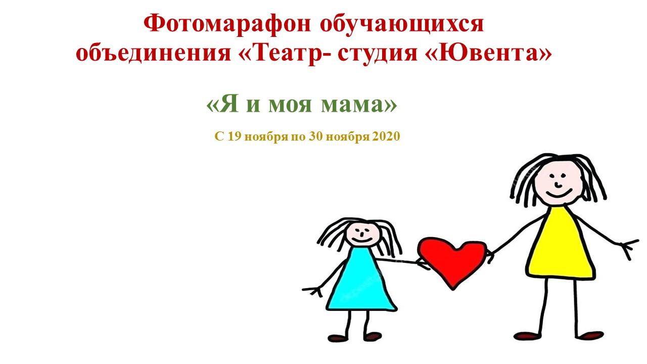 Фотомарафон «Я и моя мама»