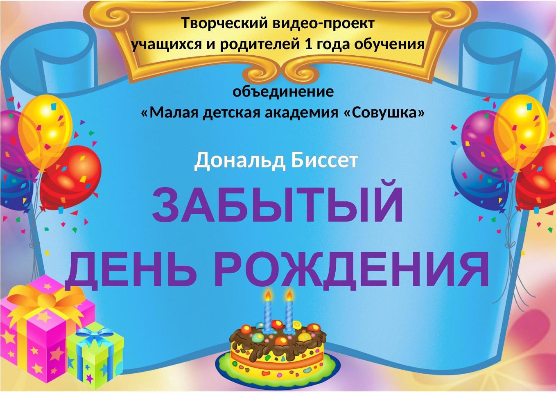 «Забытый день рождения»