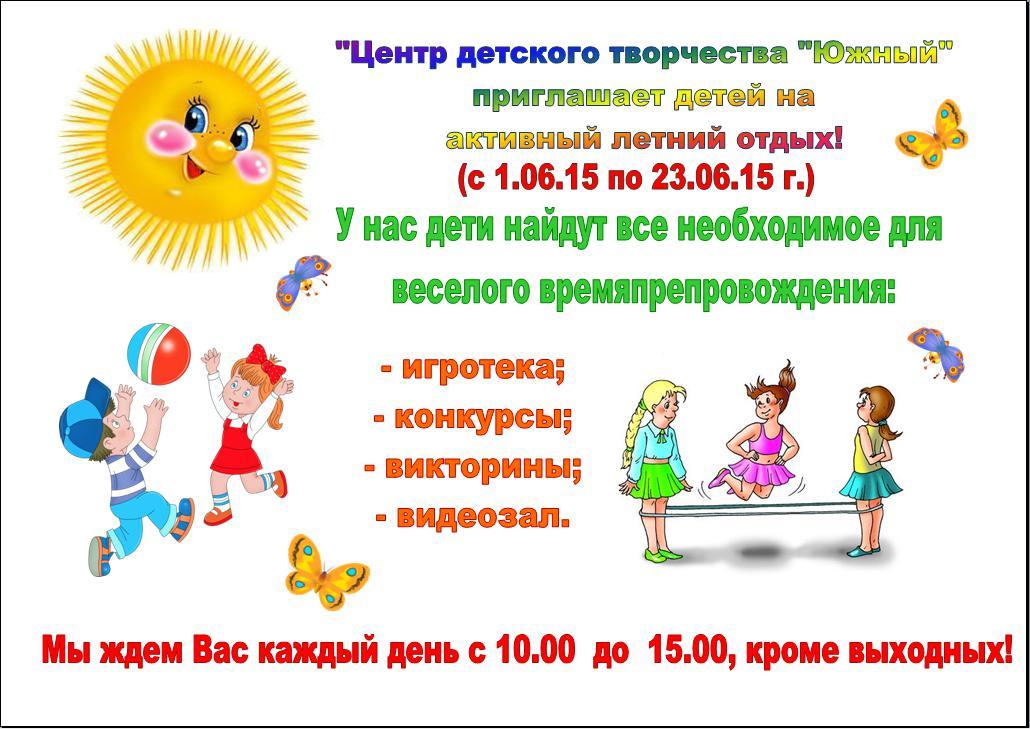 Приглашаем детей на активный летний отдых