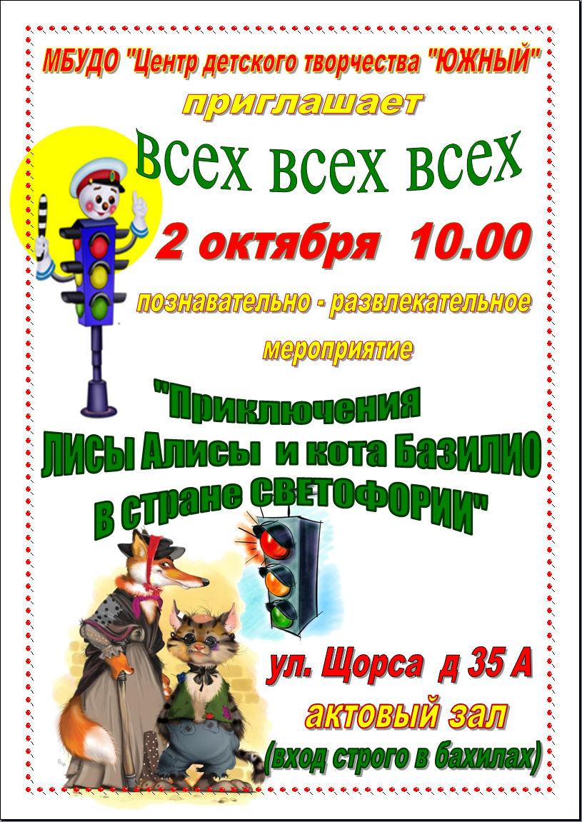 Познавательно-развлекательное мероприятие «Приключение лисы Алисы и кота Базилио в стране Светофории»