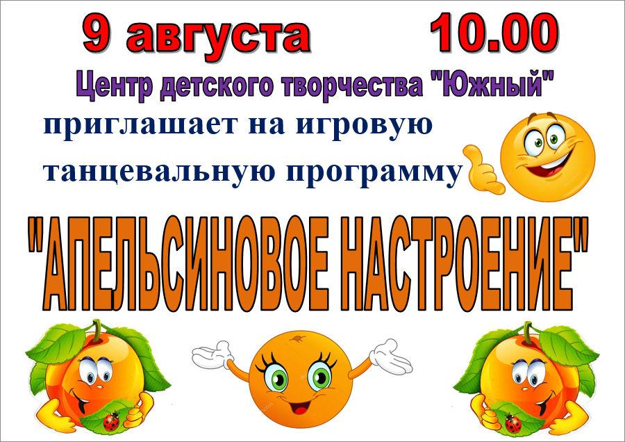 Игровая танцевальная программа «Апельсиновое настроение»