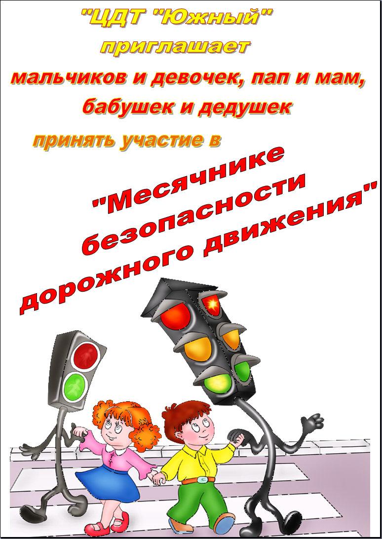 Месячник безопасности дорожного движения