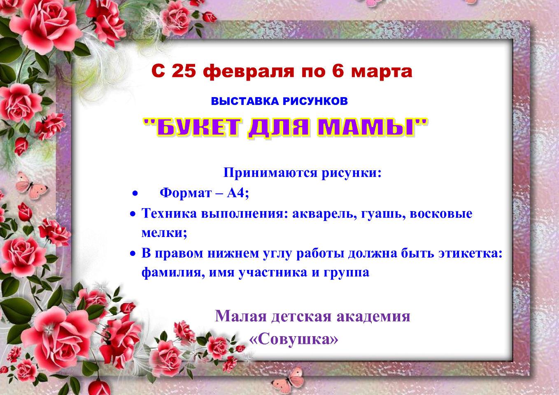 Выставка рисунков «Букет для мамы»