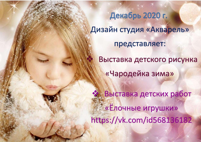 Выставка детского рисунка «Чародейка зима»