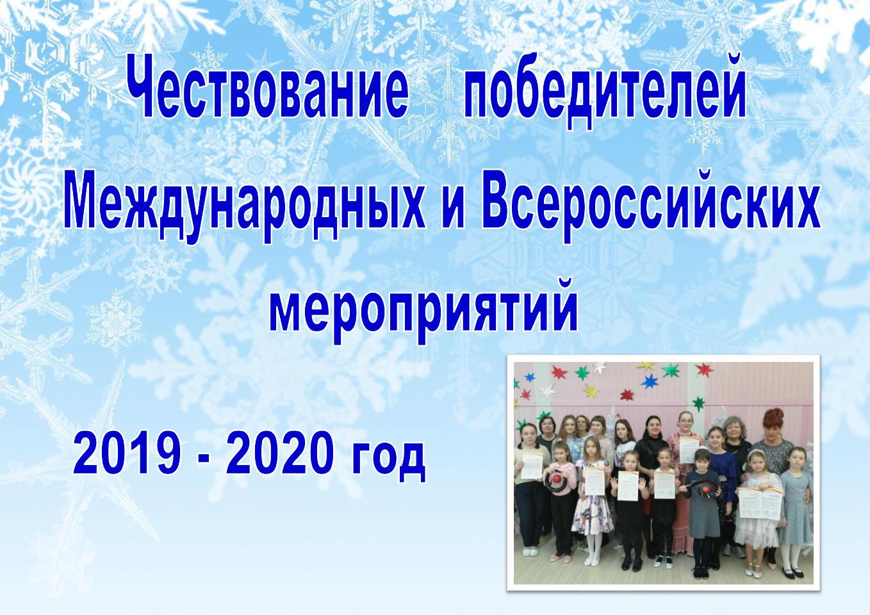 Чевствование победителей Международных и Всероссийских мероприятий. 2019-2020 год