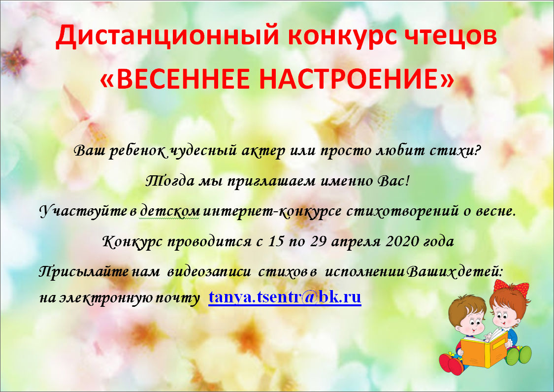 Детский дистанционный конкурс чтецов «Весеннее настроение»