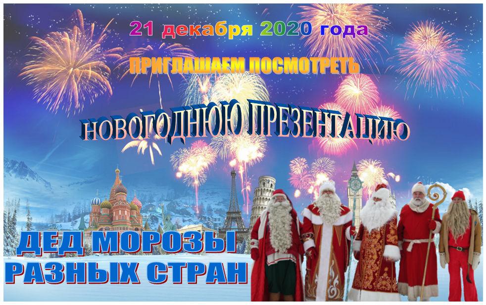 Дед Морозы разных стран