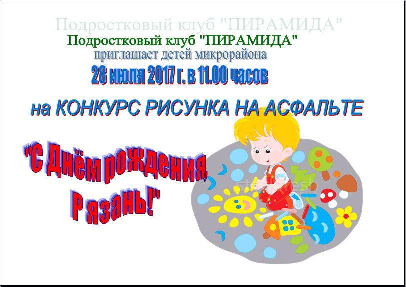 Конкурс рисунка на асфальте «С днем рождения, Рязань»
