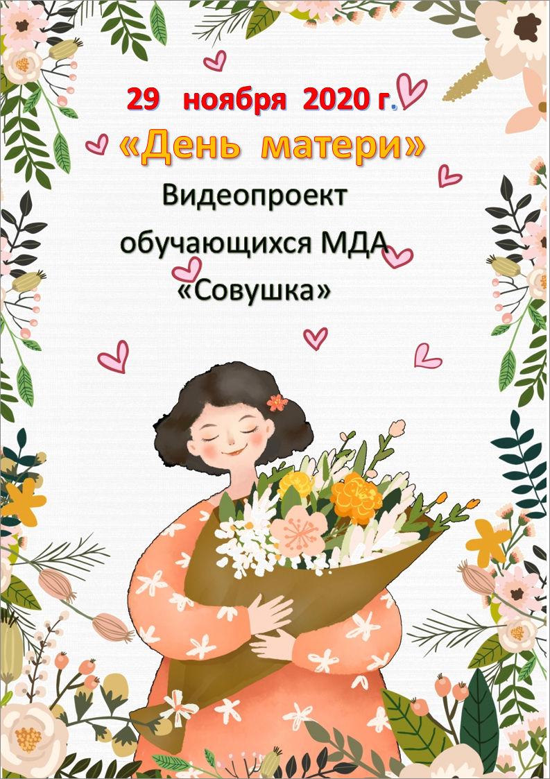 Видеопроект «День матери»