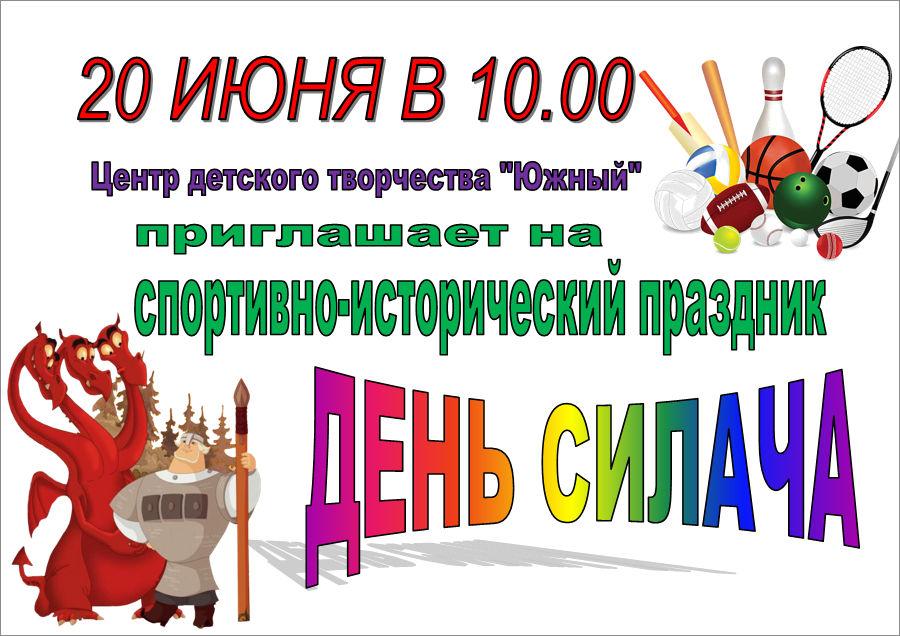 Спортивно-исторический праздник «День силача»