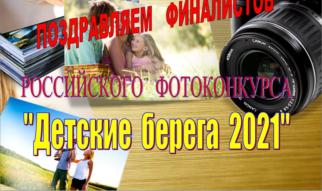 Российский фотоконкурс «Детские берега 2021»