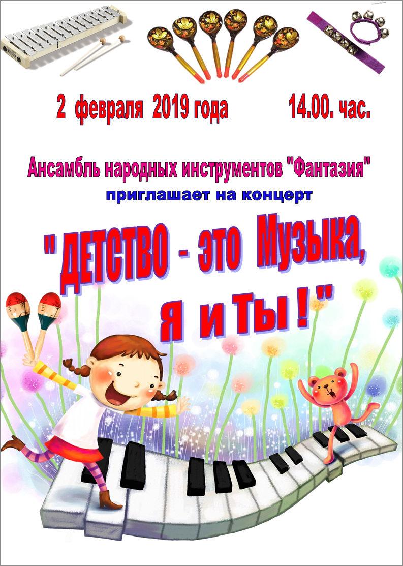 Концерт «Детство - это музыка, я и ты»