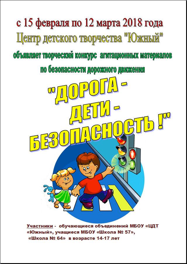 Конкурс агитационных материалов по безопасности дорожного движения «Дорога - дети - безопасность!»