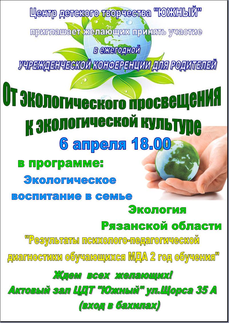 Конференция для родителей «От экологического просвещения к экологической культуре»