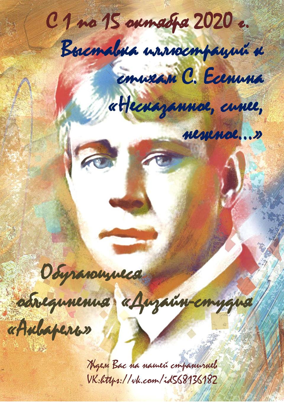 Выставка иллюстраций к стихам С.Есенина «Несказанное, синее, нежное…»