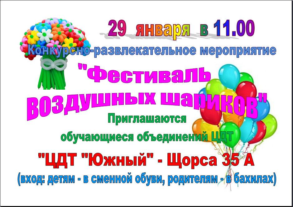 Конкурсно-развлекательное мероприятие «Фестиваль воздушных шариков»