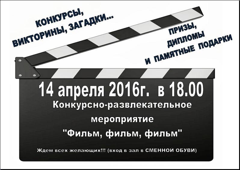 Конкурсно-развлекательное мероприятие «Фильм, фильм, фильм»