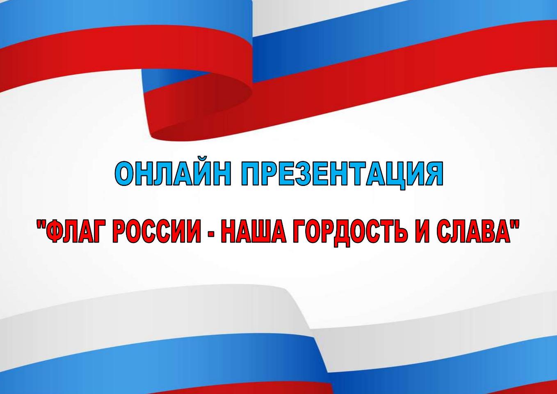 Онлайн презентация «Флаг России - наша гордость и слава»
