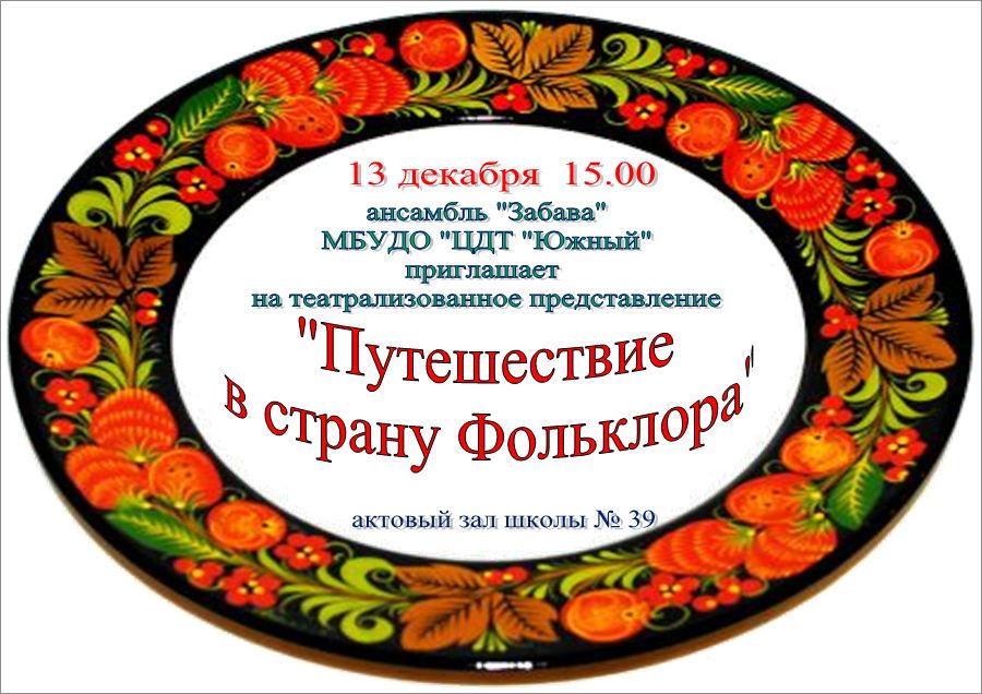 Театральное представление «Путешествие в страну фольклора»