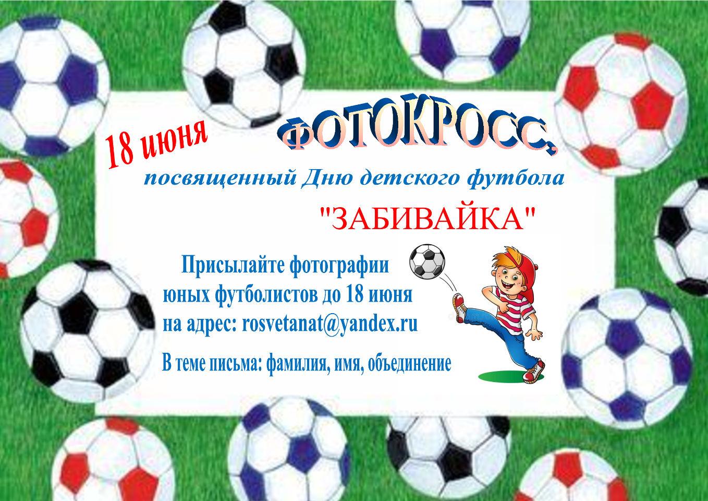 Фотокросс, посвященный Дню детского футбола «Забивайка»