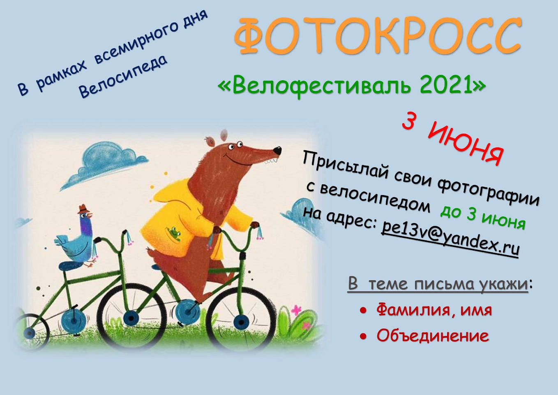 Фотокросс «Велофестиваль»