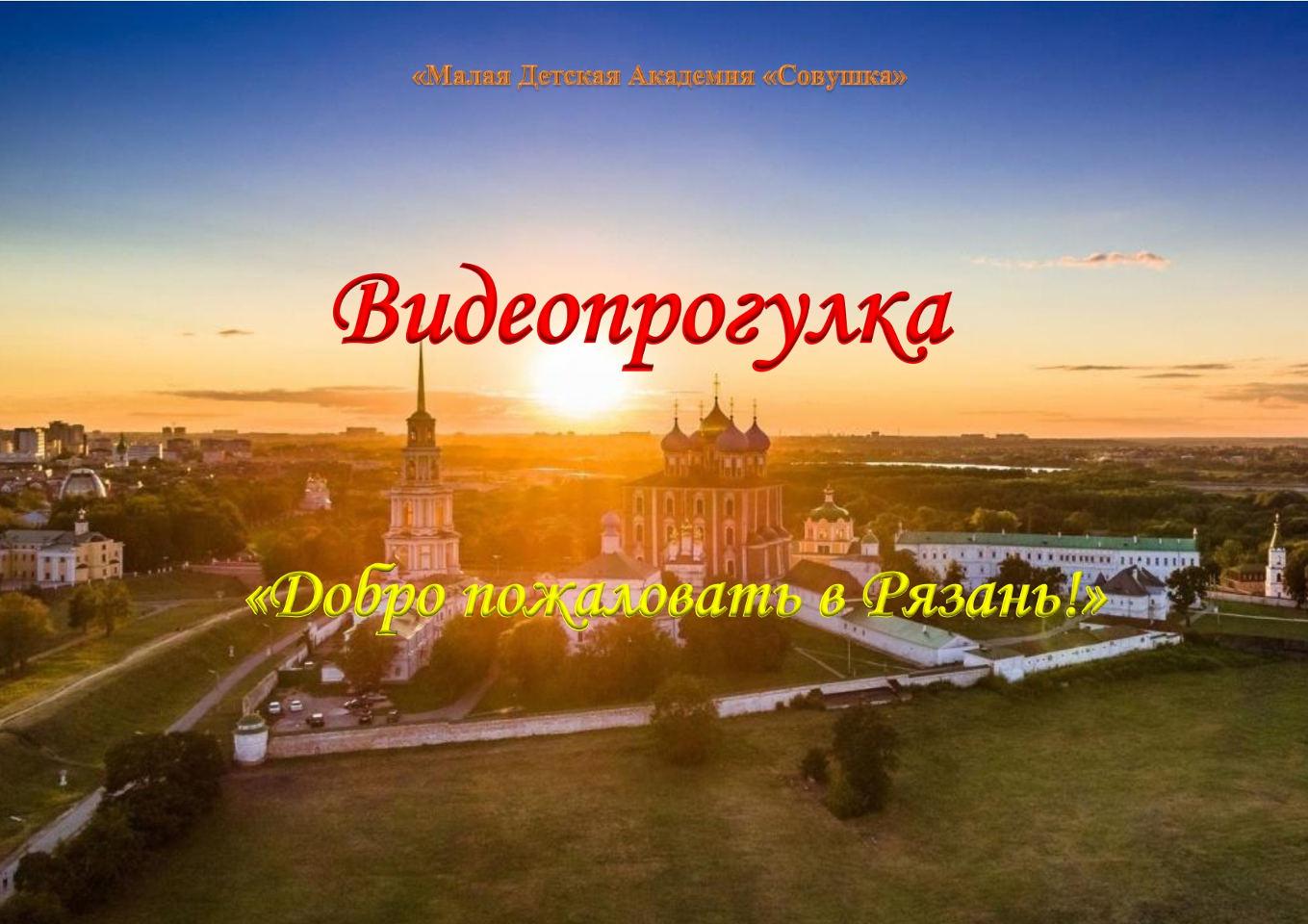 Видеопрогулка «Добро пожаловать в Рязани»