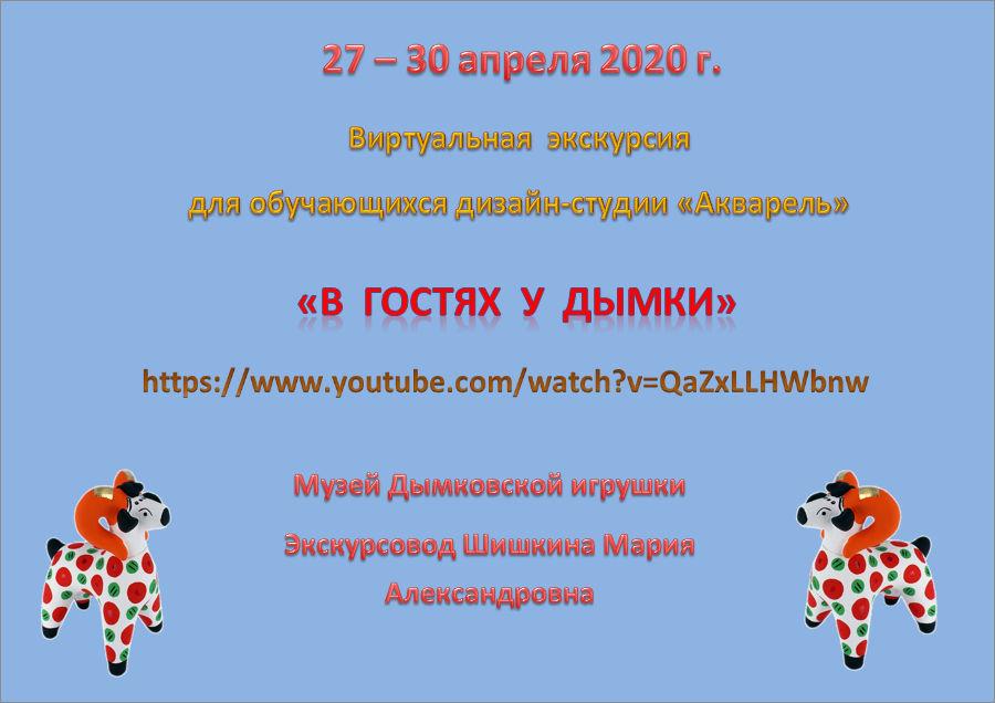 Виртуальная экскурсия «В гостях у Дымки»