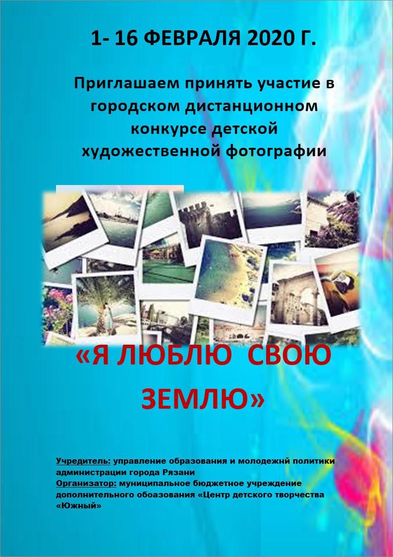 Городской дистанционный конкурс детской художественной фотографии «Я люблю свою землю»