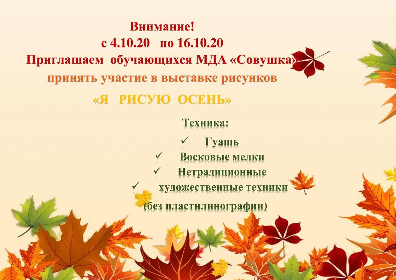 Выставка рисунков «Я рисую осень»