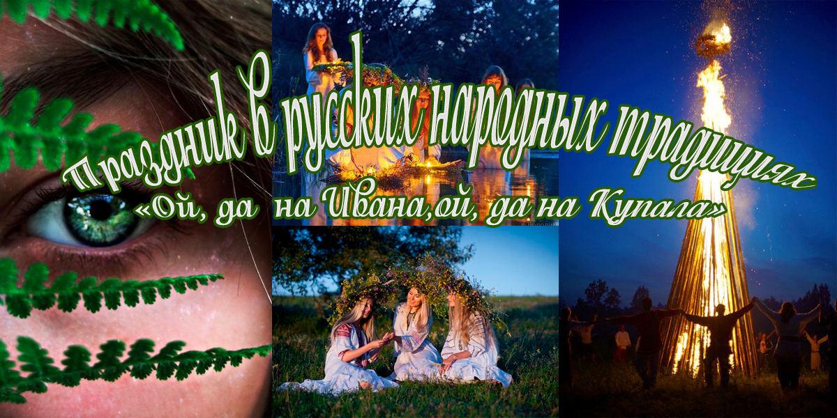 Праздник в русских народных традициях «Ой, да на Ивана, ой, да на Купала»