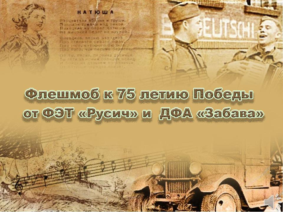 Флешмоб к 75 летию Победы от ФЭТ «Русич» и ДФА «Забава»