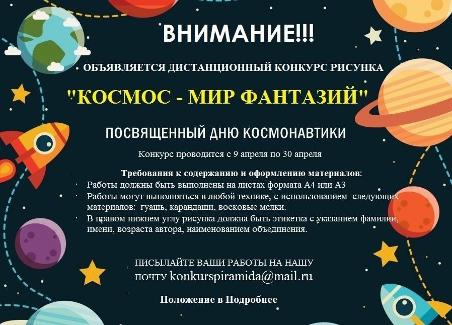 Дистанционный конкурс рисунка «Космос - мир фантазий»