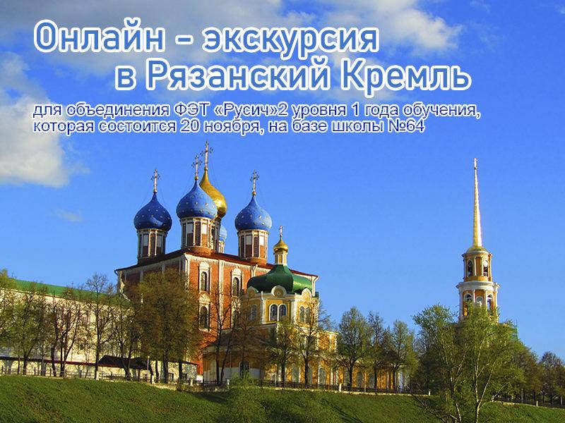 Онлайн-экскурсия в Рязанский Кремль