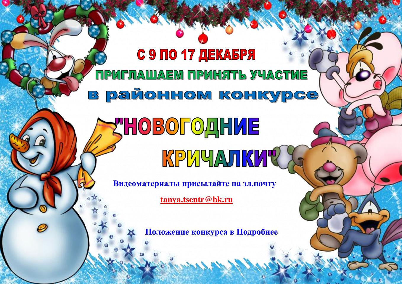 Районный конкурс «Новогодние кричалки»