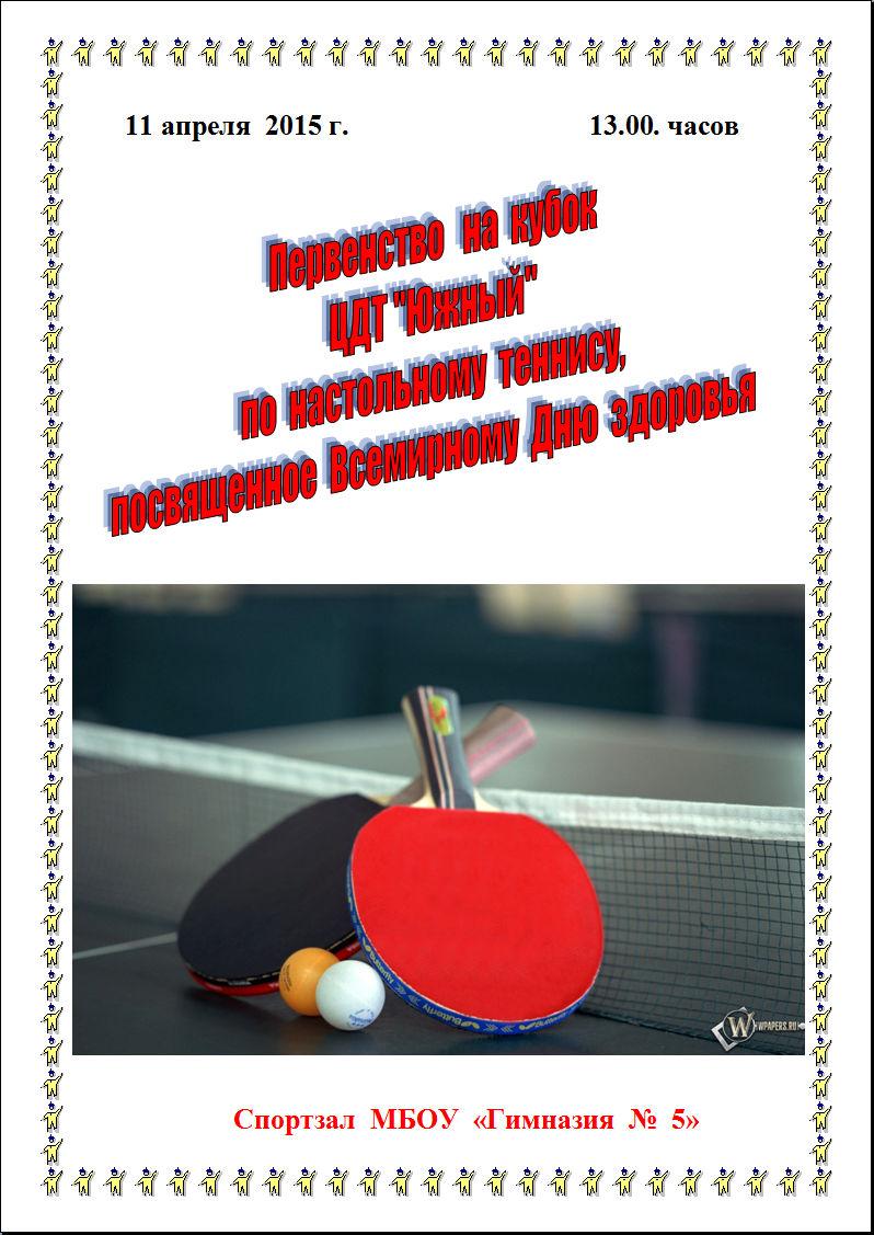 """Первенство на кубок ЦДТ """"Южный"""" по настольному теннису, посвященное Всемирному Дню здоровью"""