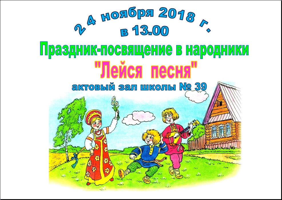 Праздник-посвящение в народники «Лейся песня»