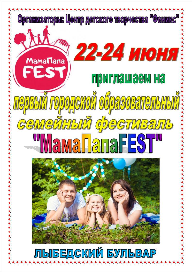 Первый городской образовательный семейный фестиваль «МамаПапаFEST»