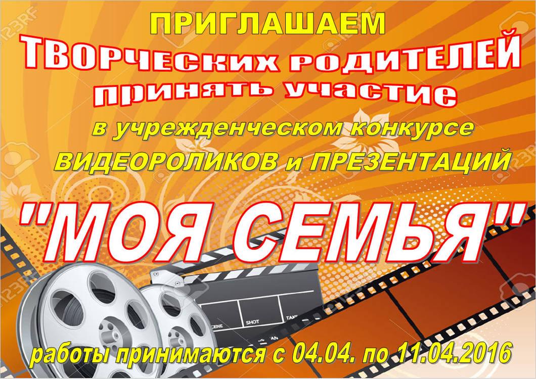 Учрежденческий конкурс видеороликов и презентаций «Моя семья»