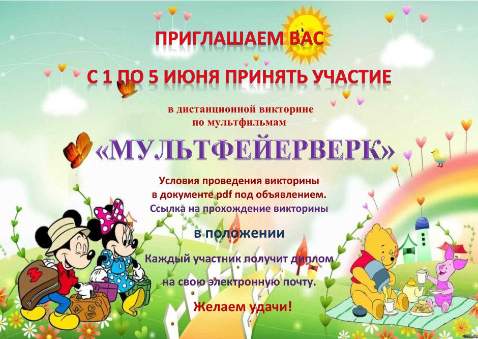Дистанционная викторина по мультфильмам «Мультфейерверк»