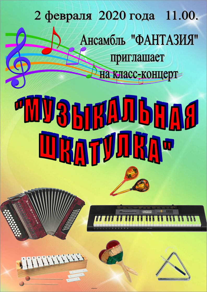 Класс-концерт «Музыкальная шкатулка»