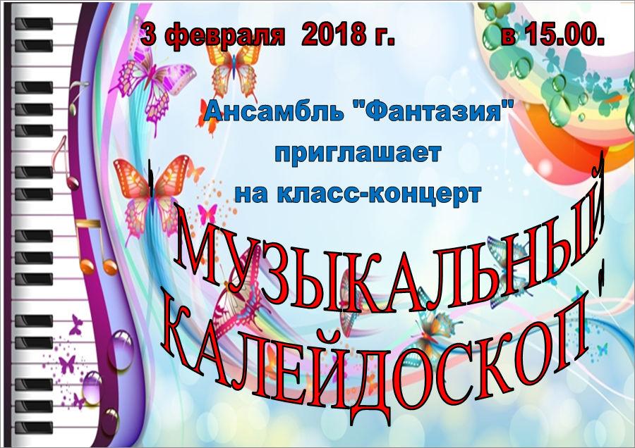 Класс-концерт «Музыкальный калейдоскоп»