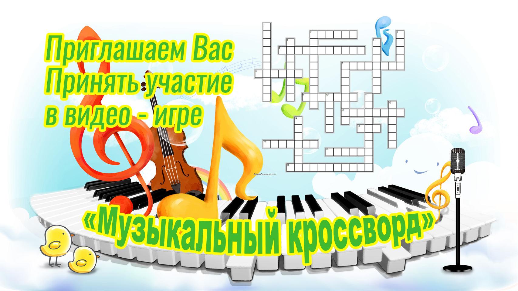 Видео-игра «Музыкальный кроссворд»