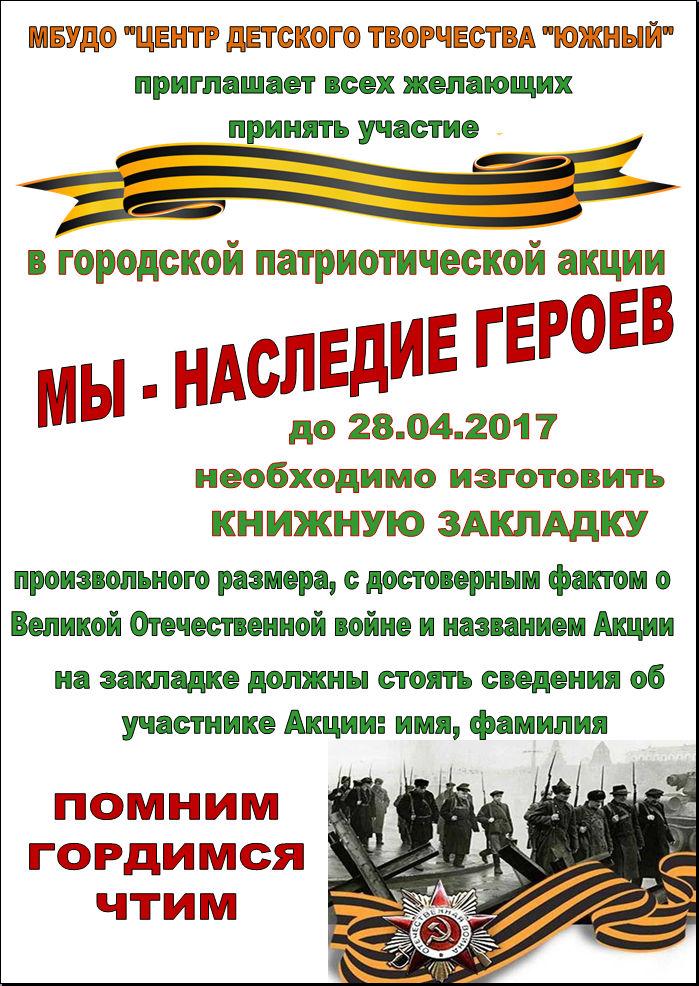 Городская патриотическая акция «Мы - наследие героев»