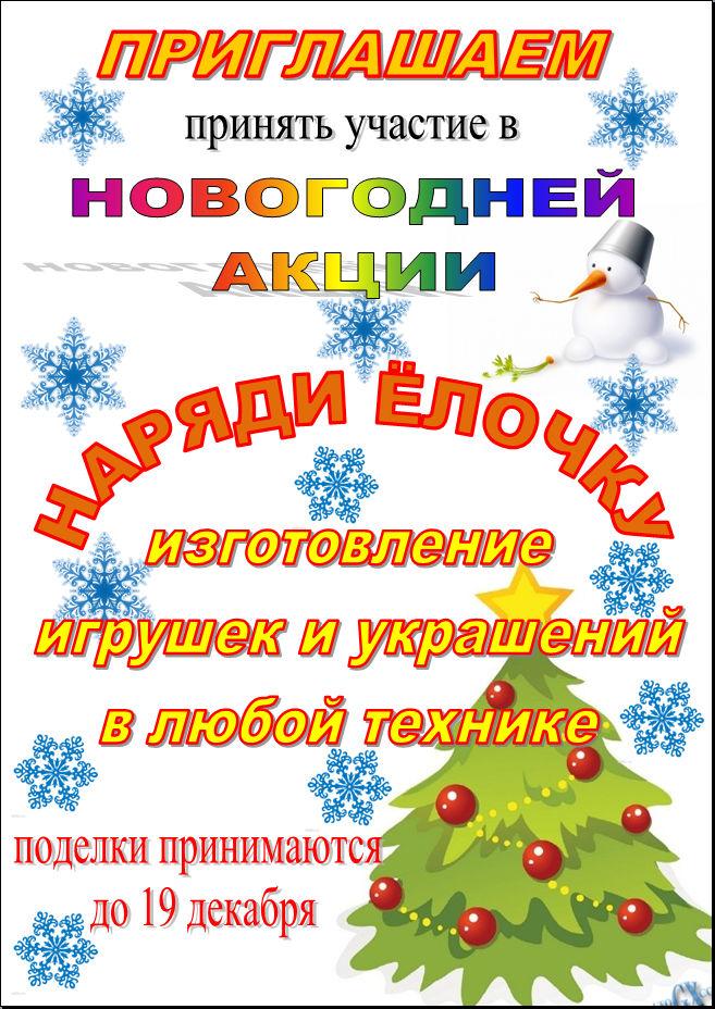 Новогодняя акция «Наряди елочку»