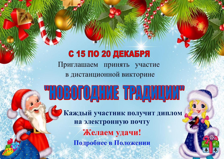 Дистанционная викторина «Новогодние традиции»